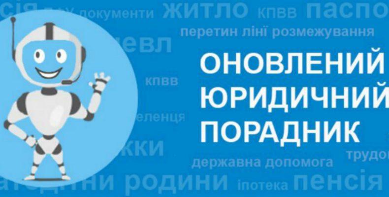 Обновлен «Юридический советник» для переселенцев и лиц, пострадавших от войны на Донбассе
