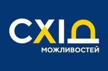 Форум «Схід можливостей» пройде у Донецькій області 15 грудня
