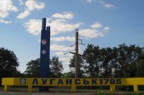 Переселенцы с Донбасса собираются отпраздновать День города в оккупированном Луганске