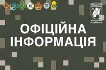 Увага, зміни в роботі КПВВ «Станиця Луганська» з 15 жовтня, офіційно повідомляє штаб Операції об'єднаних сил