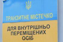 В Павлограде переселенцы через суд добиваются снижения платы за проживание в модульном городке