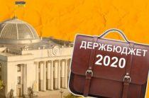 РАДА ПРИНЯЛА ГОСБЮДЖЕТ НА 2020 ГОД В ПЕРВОМ ЧТЕНИИ
