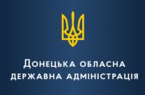 Донецька ОДА виділила кошти на придбання ампліфікатору для проведення діагностики коронавірусу
