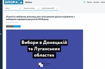 Фейк: Киев не дал жителям Донбасса проголосовать на выборах