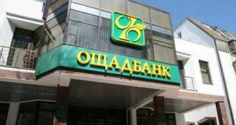 Идентификация в «Ощадбанке»: переселенцы жалуются на незаконные требования сотрудников