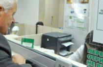 Идентификация переселенцев в «Ощадбанке»: На основании каких документов можно проходить