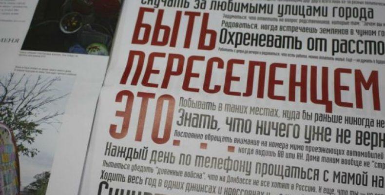 Какой должна быть «формула Зеленского» по отношению к переселенцам из Донбасса