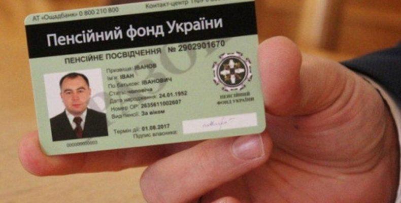 Почему жителям ОРДЛО Украина должна платить пенсии