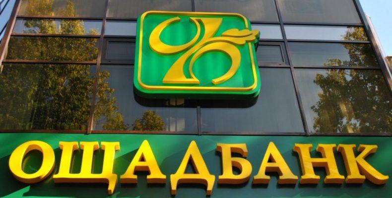 Идентификация ВПЛ и срок банковских карт: «Ощадбанк» хочет продлить мораторий до 1 сентября