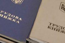 Переселенцам: Как подтвердить трудовой стаж для работавших на неподконтрольном Донбассе