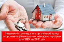 Відкрите звернення громадських організацій щодо значного скорочення фінансування житлових програм для внутрішньо переміщених осіб на 2021 рік