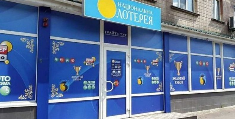 В Україні заборонили гральний бізнес під виглядом лотерей