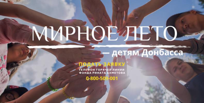 Детям Донбасса дарят мирное лето: в Святогорске стартует уникальный проект