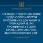 Володимир Зеленський підписав закон щодо особливостей оформлення документів громадянам, які проживають у зоні проведення АТО/ООС або переселилися з неї