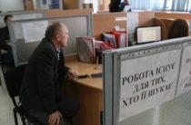 Как стать на учет в центр занятости, если в трудовой нет записи об увольнении с неподконтрольного Донбасса