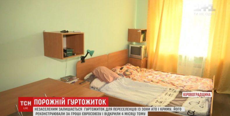 Дом для переселенцев без переселенцев на Кировоградщине