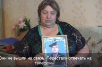 Семьи пропавших без вести имеют право знать о судьбе своих близких.