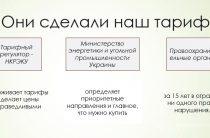 Политизированная энергетика Украины, или путь в никуда?