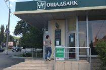 Изменился процесс идентификации для переселенцев в Ощадбанке.