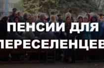 В 2018 году в Украине отобрали пенсии у 34% переселенцев, 56% переселенцев остались без соцвыплат