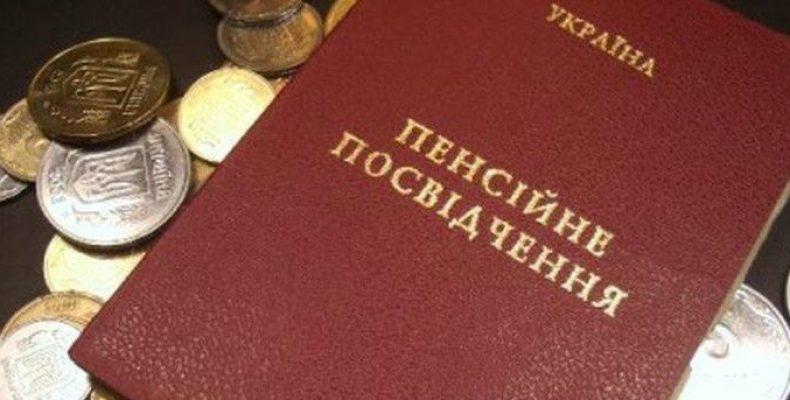 ООН ждет от Украины создания механизма выплат пенсий для оккупированного  Донбасса