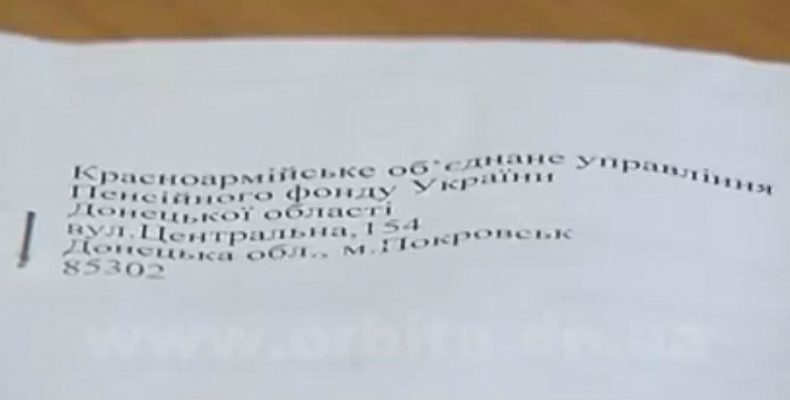 Чем грозят «письма счастья» от Пенсионного фонда Украины переселенцам