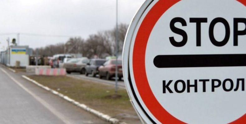 Пропуск через КПВВ в Донецькій області обмежено до 3 квітня 2020 року