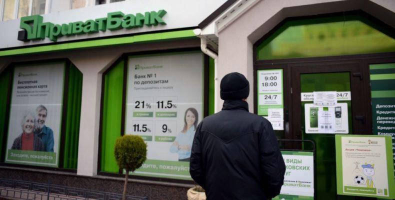 В сети появился факт дискриминации ПриватБанком граждан с донбасской пропиской.