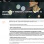Ринат Ахметов выступил с инициативой отправить самолет ФК Шахтер, чтобы забрать Настю Зинченко с собачкой и других украинцев из Китая