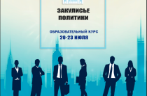 Школа помощника народного депутата – набор на обучение