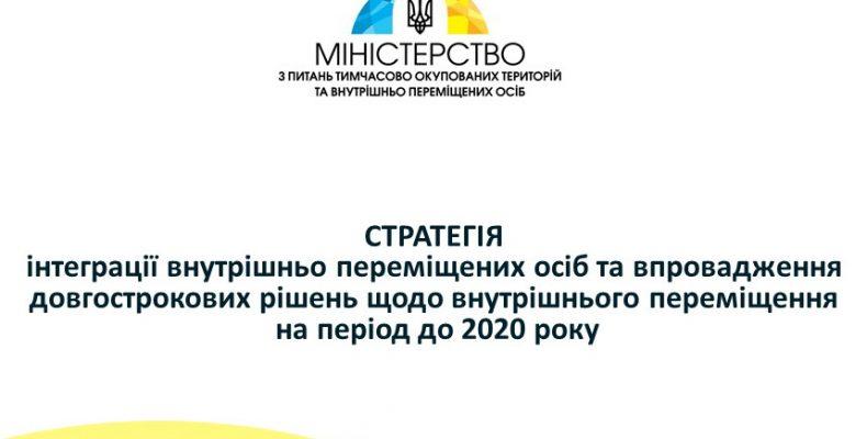 Общественное обсуждение Проекта Стратегии по ВПЛ.