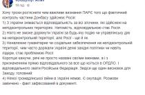 Парламентская ассамблея Совета Европы (ПАСЕ) приняла резолюцию касательно ответственности за соблюдение прав человека на Донбассе