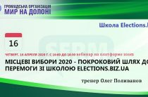 Вебінар Місцеві вибори 2020 – покроковий шлях до перемоги зі школою elections.biz.ua