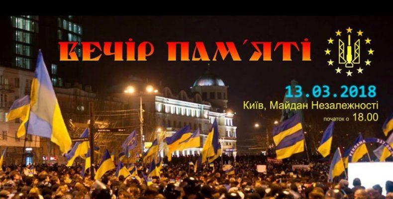 Вечер памяти на Майдане.