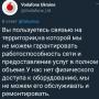 Подарок Vodafone Ukraine оккупированному Донбассу.