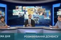 МинВОТ готовит проект по оказанию помощи пострадавшим от мин на Донбассе