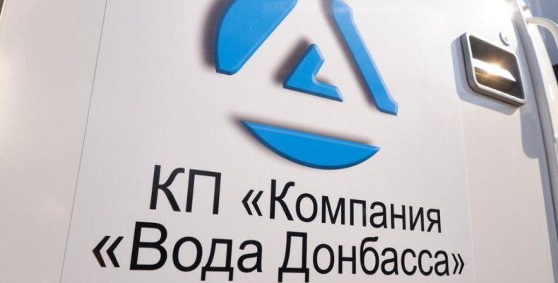 Обесточивание «ВОДЫ ДОНБАССА»: сегодня решат, нужен ли подвоз воды спасателями