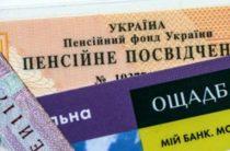 Жителям Донбасса: как продлить электронное пенсионное удостоверение