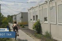 Домики рушатся, но деваться некуда: Как 4 года живут переселенцы в модульном городке Харькова