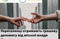 Переселенці отримають грошову допомогу від міської влади Харкова