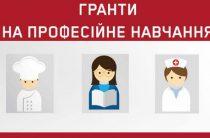 Переселенцы и жители Донбасса могут получить $200 на образование