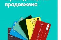 ОЩАДБАНК ПРОДОВЖИВ ДІЮ ПЛАТІЖНИХ КАРТОК ВПО ДО 1 СІЧНЯ 2021 РОКУ