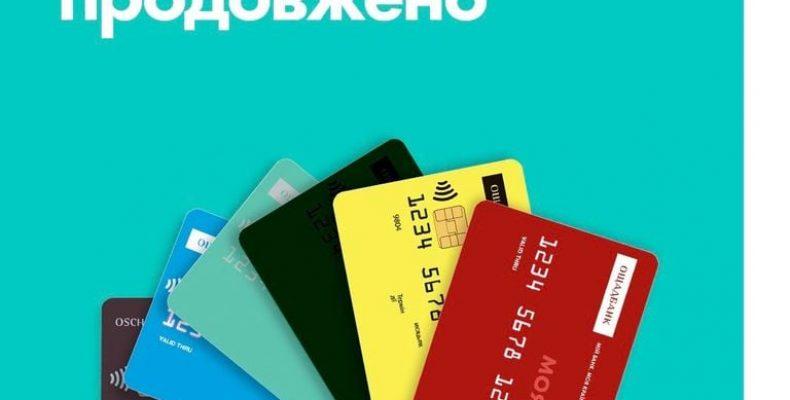 В Ощадбанке сделали заявление о сроке действия банковских карт для переселенцев