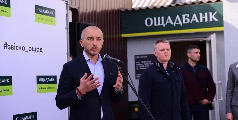 Ощадбанк открыл отделение в прифронтовой зоне