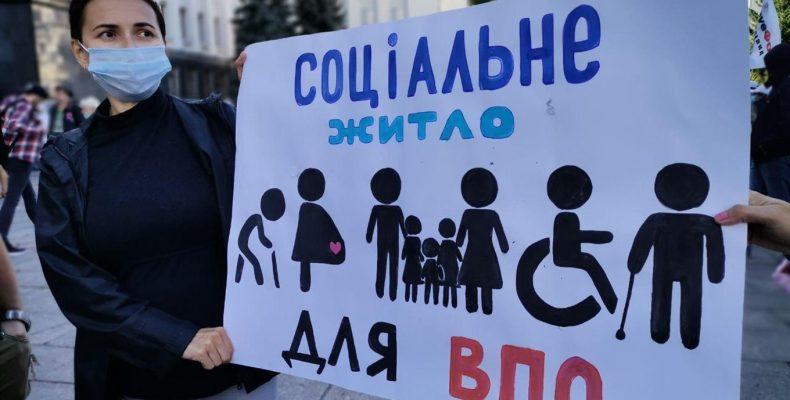Вырваться из арендного рабства. 8 историй переселенцев, которые вышли на «жилищный» митинг в Киеве