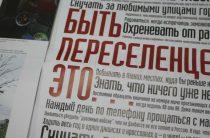 За время предвыборной кампании переселенцы больше узнали о своих правах