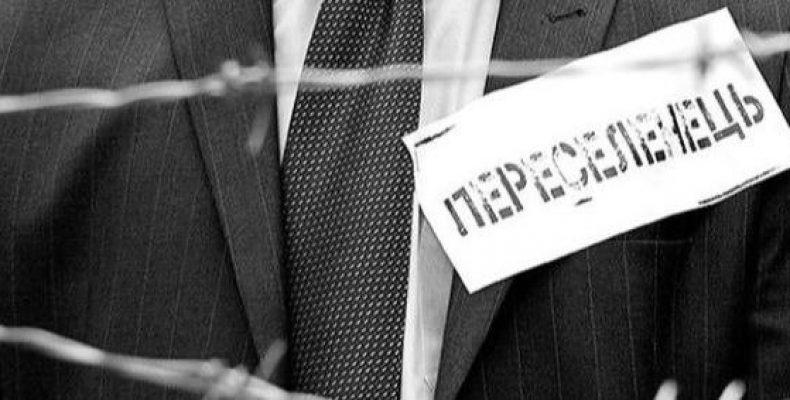 Эксперты рассказали о главных проблемах переселенцев из Донбасса