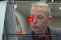 Форум «Миротворчі ініціативи для Донбасу» (відео)