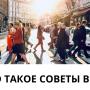 Региональные советы ВПЛ – новый инструмент участия в жизни громад