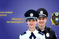 На страже Мариуполя: горожанам предлагают выбрать лучшего полицейского